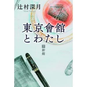 東京會舘とわたし (下)|d-tsutayabooks