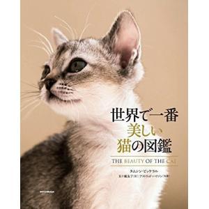 世界で一番美しい猫の図鑑|d-tsutayabooks
