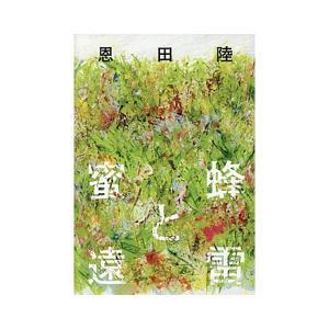 【アメトーク 読書芸人】蜜蜂と遠雷 d-tsutayabooks