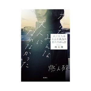 【アメトーーク! 読書芸人】ボクたちはみんな大人になれなかった|d-tsutayabooks