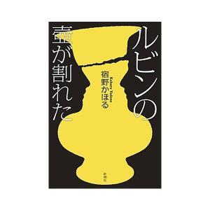【アメトーク 読書芸人】ルビンの壺が割れた|d-tsutayabooks