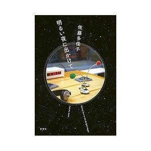 【アメトーーク! 読書芸人】明るい夜に出かけて|d-tsutayabooks