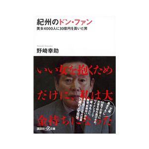 【アメトーク 読書芸人】紀州のドンファン 美女4000人に30億円を貢いだ男|d-tsutayabooks