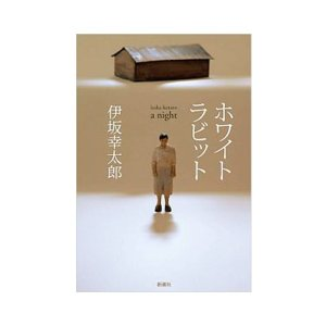 【アメトーーク! 読書芸人】ホワイト・ラビット a night|d-tsutayabooks