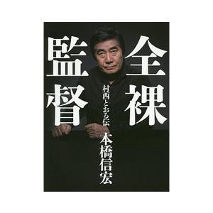 【アメトーーク! 読書芸人】全裸監督 村西とおる|d-tsutayabooks