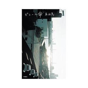 【アメトーーク! 読書芸人】ビニール傘|d-tsutayabooks