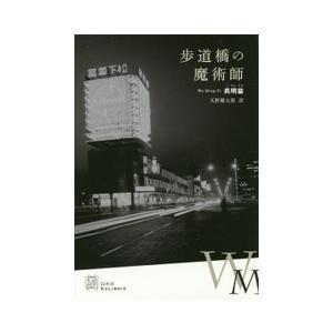 【アメトーーク! 読書芸人】歩道橋の魔術師|d-tsutayabooks