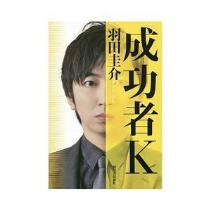 【アメトーーク! 読書芸人】成功者K|d-tsutayabooks