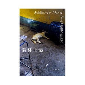 【アメトーーク! 読書芸人】表参道のセレブ犬とカバーニャ要塞の野良犬|d-tsutayabooks
