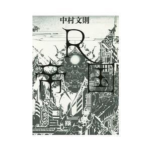 【アメトーーク! 読書芸人】R帝国|d-tsutayabooks