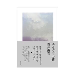 【アメトーーク! 読書芸人】ゆらぐ玉の緒|d-tsutayabooks