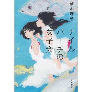 ナイルパーチの女子会(文庫版)|d-tsutayabooks