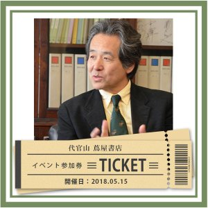 【イベント参加券】西村幸夫トークイベント参加券|d-tsutayabooks