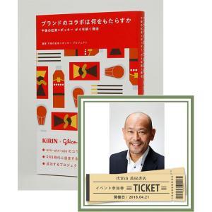 【書籍+イベント参加券】書籍『ブランドのコラボは何をもたらすか』+トークイベント参加券|d-tsutayabooks