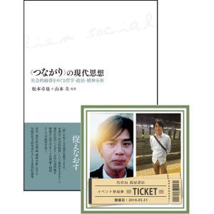【書籍+イベント参加券】『<つながり>の現代思想』+トークイベント参加券|d-tsutayabooks