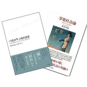 【イベント参加対象商品】『<つながり>の現代思想』『享楽社会論』2冊セット|d-tsutayabooks