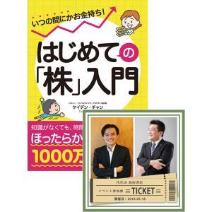 【書籍+イベント参加券】書籍『いつの間にかお金持ち! はじめての「株」入門』+トークイベント参加券|d-tsutayabooks