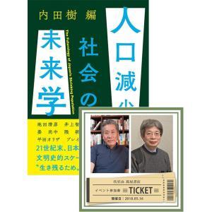 【書籍+イベント参加券】書籍『人口減少社会の未来学』+トークイベント参加券|d-tsutayabooks