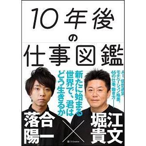 10年後の仕事図鑑|d-tsutayabooks