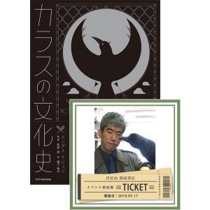 【書籍+イベント参加券】書籍『カラスの文化史』+松原始トークイベント参加券|d-tsutayabooks