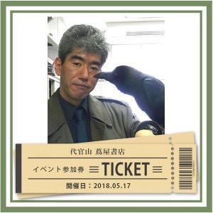 【イベント参加券】松原始トークイベント「カラスのはなし」参加券|d-tsutayabooks