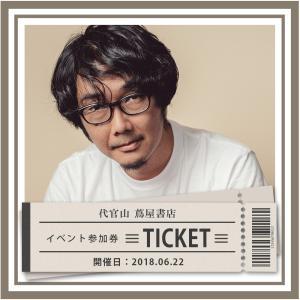 【イベント参加券】『さよなら未来』刊行から、61日 著者 若林恵 代官山独演会120分