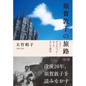 【文春文庫】須賀敦子の旅路 ミラノ・ヴェネツィア・ローマ、そして東京|d-tsutayabooks