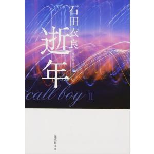【集英社文庫】逝年|d-tsutayabooks
