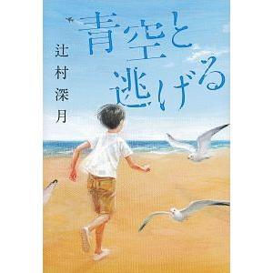青空と逃げる|d-tsutayabooks