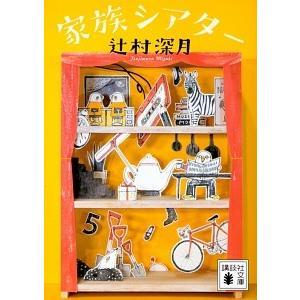 家族シアター|d-tsutayabooks