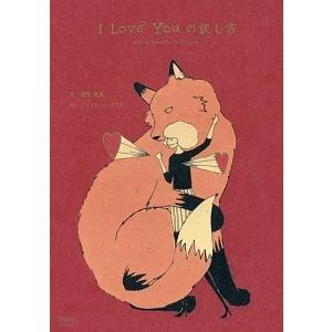 I Love Youの訳し方|d-tsutayabooks
