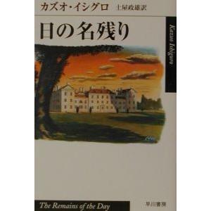 日の名残り|d-tsutayabooks