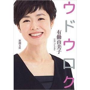 ウドウロク|d-tsutayabooks