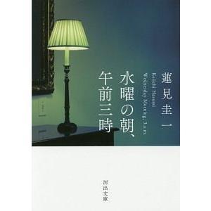 水曜の朝、午前三時|d-tsutayabooks