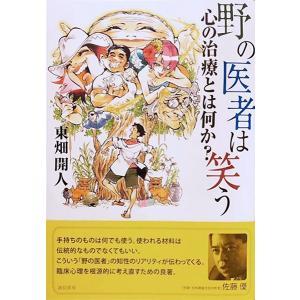 野の医者は笑う 心の治療とは何か? d-tsutayabooks