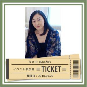 【イベント参加券】鴻巣友季子の文学茶々vol.6参加券 d-tsutayabooks