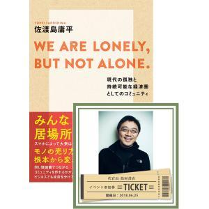 【書籍+イベント参加券】書籍「WE ARE LONELY,BUT NOT ALONE.」+トークイベント参加券 d-tsutayabooks