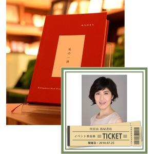【書籍+イベント参加券】書籍「みちのきち 私の一冊」+トークイベント参加券 d-tsutayabooks