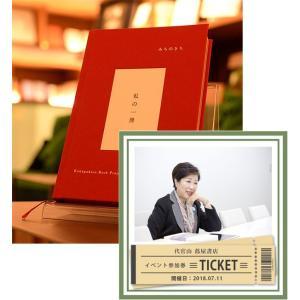 【書籍+イベント参加券】書籍「みちのきち 私の一冊」+小池百合子トークイベント参加券|d-tsutayabooks