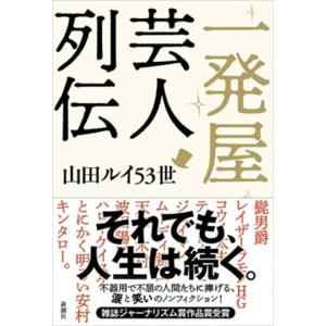 一発屋芸人列伝|d-tsutayabooks