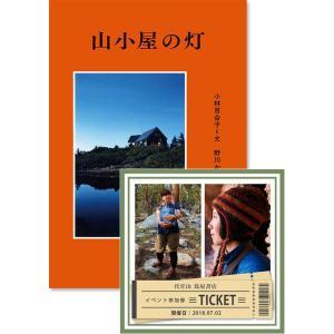 【書籍+イベント参加券】書籍『山小屋の灯』+トークイベント参加券|d-tsutayabooks