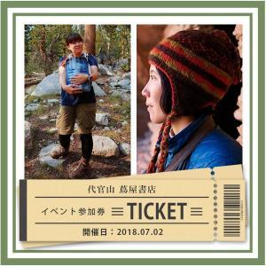 【イベント参加券】小林百合子×野川かさねトークイベント参加券|d-tsutayabooks