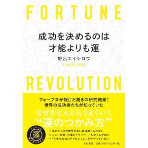 【書籍+イベント参加券】書籍『成功を決めるのは才能よりも運』+トークイベント参加券|d-tsutayabooks