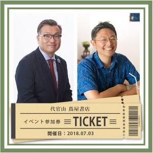 【イベント参加券】野呂エイシロウトークイベント参加券|d-tsutayabooks