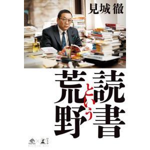 読書という荒野|d-tsutayabooks