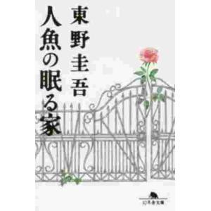 人魚の眠る家|d-tsutayabooks