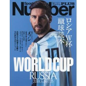 Number PLUS ロシアW杯蹴球読本|d-tsutayabooks