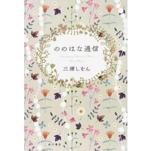 ののはな通信|d-tsutayabooks