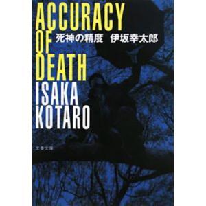 死神の精度|d-tsutayabooks