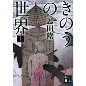きのうの世界(上)|d-tsutayabooks